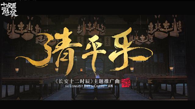 清平樂 (影視劇《長安十二時辰》主題推廣曲)