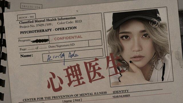 心理醫生(<心理醫生>[Official Music Video] 官方完整版)