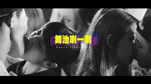 舞池喇一喇 (Dance Floor Kiss)