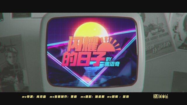 闪耀的日子 - 电视剧<我在未来等你>友情主题曲