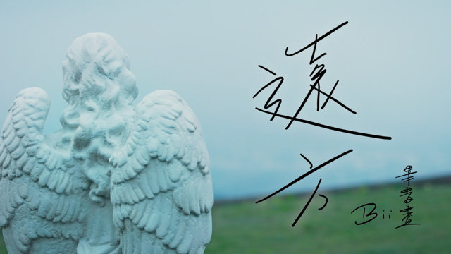 遠方 (I,Icarus) - 電影<聖人大盜>主題曲