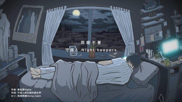 我睡不著 (I Can't Sleep)