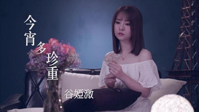 今宵多珍重 (國) - 劇集<金宵大廈>片尾曲