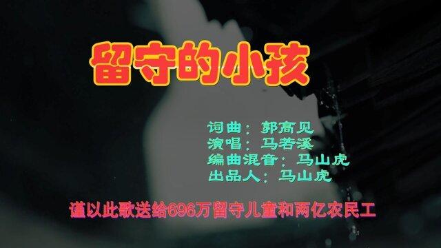 馬若溪《留守的小孩》無字幕版