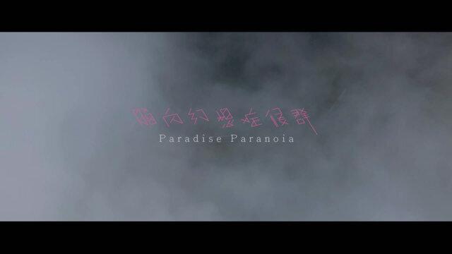 腦內幻想症候群 (Paradise Paranoia)