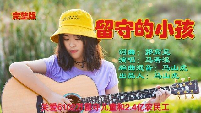 馬若溪《留守的小孩》KTV完整版