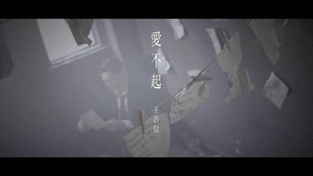 愛不起 - 劇集<解決師>片尾曲