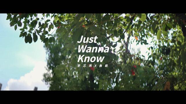 Just Wanna Know ( 曙光祭 免廢收聽主題曲)