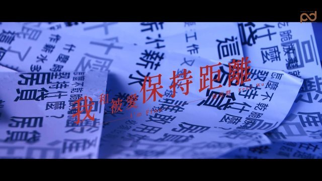 我和被愛保持距離 - 衛視中文台韓劇<WWW請搜尋關鍵字>片頭曲