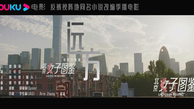 遠方 - 電影<北京女子圖鑑>主題曲