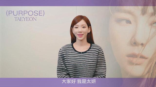 太妍_PURPOSE Repackage ID - KKBOX