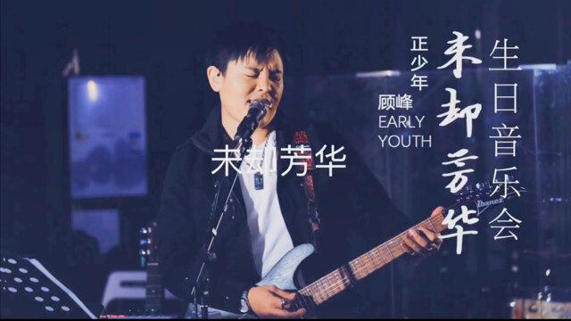 未卻芳華(顧峰_未卻芳華正少年_音樂會Live)