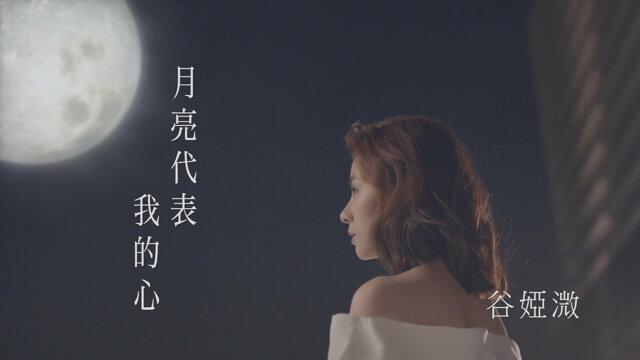 月亮代表我的心 - 剧集<黄金有罪>插曲