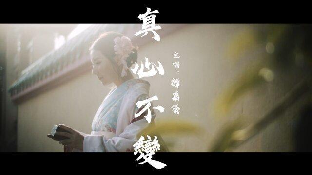 真心不變 - 劇集<大醬園>主題曲