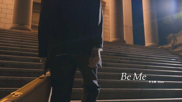 Be Me - 電視劇<都挺好>片尾曲、電視劇<姊妹們,追吧!>插曲