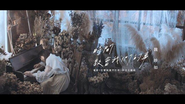 時間教會我們的事 - 電影《巴黎寂寞不打烊》中文主題曲