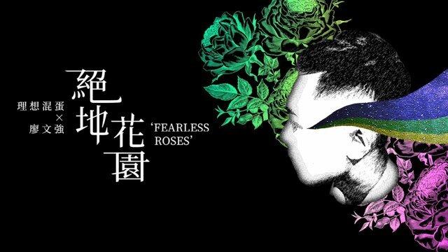 絕地花園 (Fearless Roses)