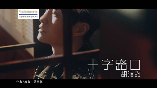 十字路口 - 劇集<降魔的2.0>主題曲