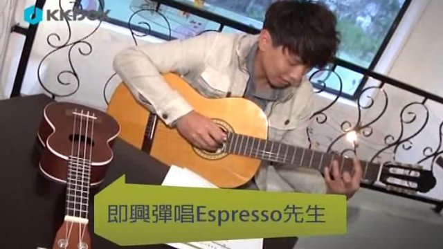 自彈自唱Espresso先生