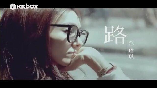 路 - 八大韓劇<閣樓上的王子>片尾曲