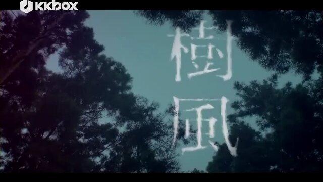 樹風 - Album Version