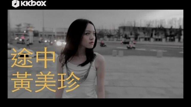 途中 - Album Version