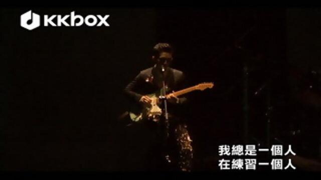 開場組曲_林宥嘉神遊台北演唱會