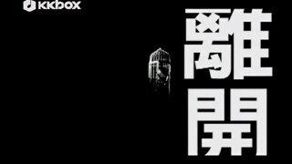 離開(Feat.A-Yue)