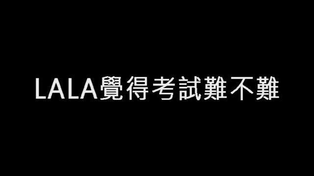 徐佳瑩的生活「難」事