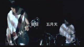 抓狂(XBOX360 主題曲)