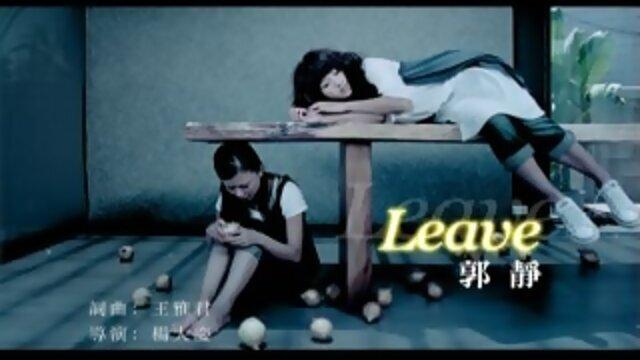 離開 (Leave)
