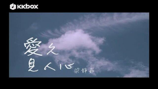 愛久見人心 - Album Version