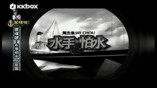 水手帕水MV拍攝花絮