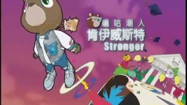Stronger(更強)(60秒版)