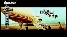 迷魂曲MV拍攝花絮