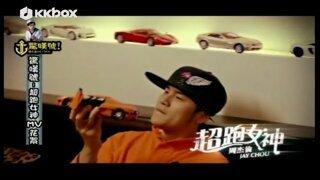 超跑女神MV拍攝花絮