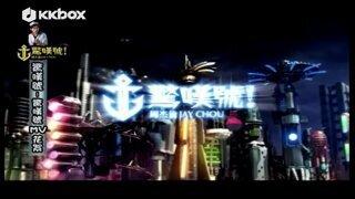 驚嘆號MV拍攝花絮