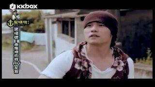 療傷燒肉粽MV拍攝花絮