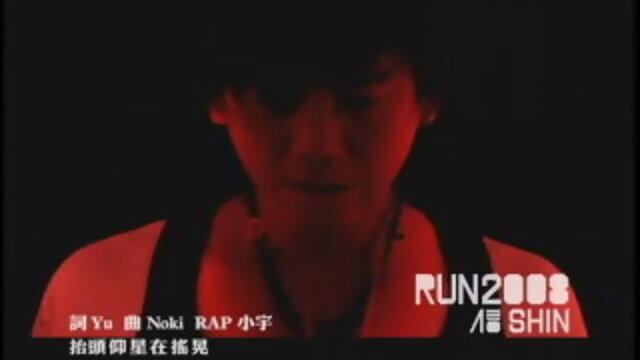 RUN 2008(120秒版)