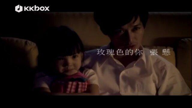 玫瑰色的你 (Mei Gui Se De Ni)