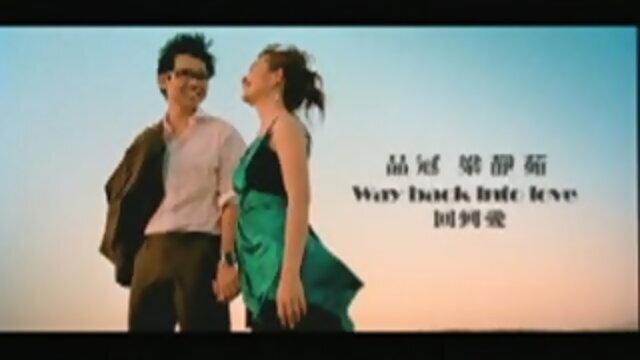 Way back into Love (回到愛)
