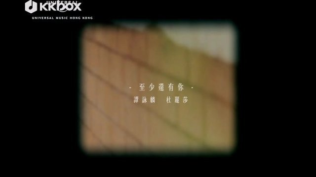 至少還有你 (國) - Album Version