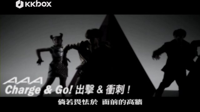 Charge & Go! 出擊&衝刺!(42秒版)