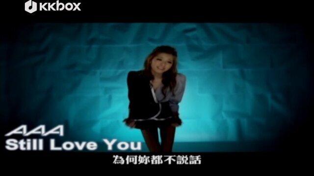 Still Love You(45秒版)
