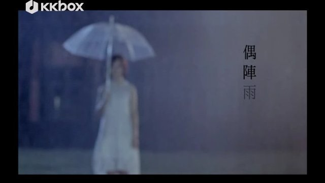 偶陣雨 - Album Version