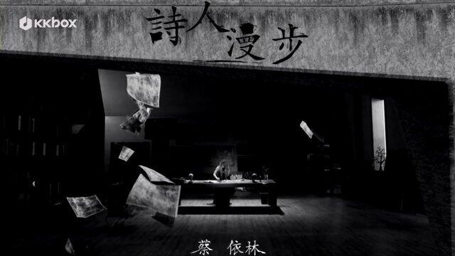 诗人漫步 (Wandering Poet) - 俏皮機長 片頭曲
