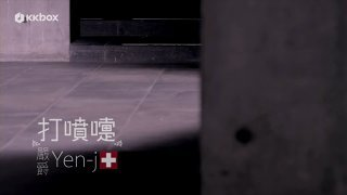 打噴嚏(過敏慢版)【三立偶像劇「螺絲小姐要出嫁」插曲】