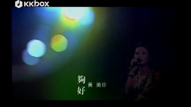 夠好 - Album Version