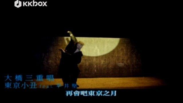 東京小丑(45秒版)