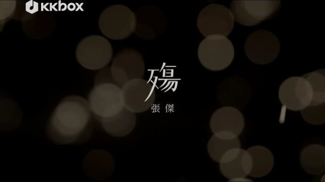 殤 - 八大戲劇台<擁抱太陽的月亮>韓劇片尾曲